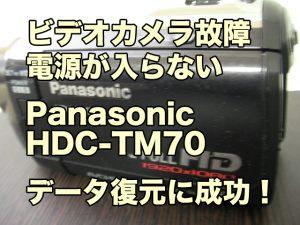 Panasonic HDC-TM70 故障 電源が入らないビデオカメラ データ復旧 愛知県
