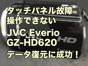 JVC Everio GZ-HD620 液晶タッチパネル故障 データ復旧 神奈川県横須賀市