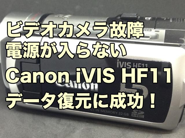ビデオカメラ故障 電源が入らない データ取り出し Canon iVIS HF11 東京都杉並区