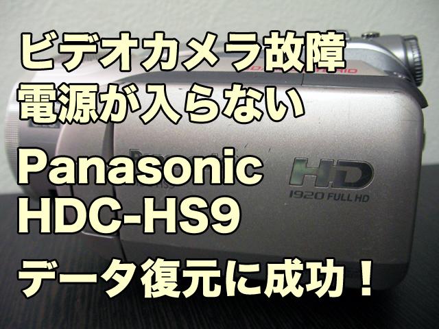 Panasonic HDC-HS9 ビデオカメラ故障 電源が入らない データ復旧 福島県
