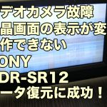 故障ビデオカメラ データ復旧 SONY HDR-SR12 操作不能 熊本県