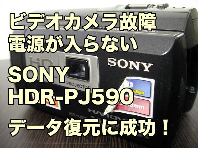 ハンディカム故障 電源が入らない データ取り出し SONY HDR-PJ590 千葉県