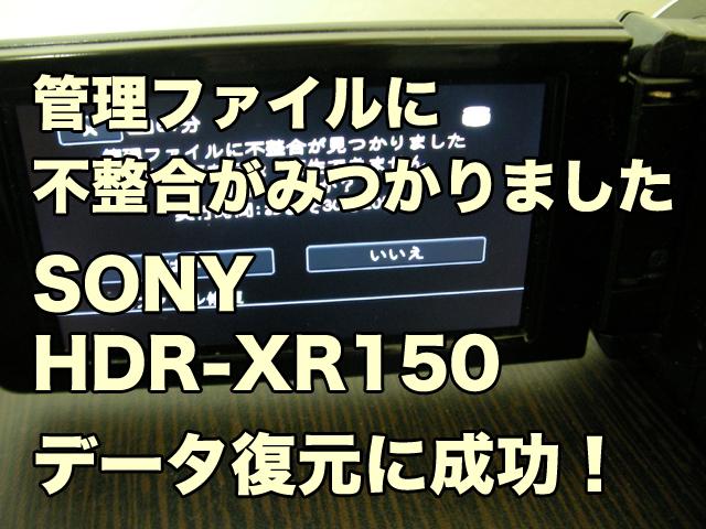 管理ファイルに不整合が見つかりました ビデオカメラ データ復旧 SONY HDR-XR150 東京都大田区