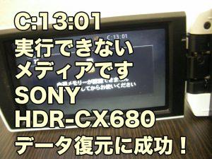C:13:01 実行できないメディアです SONY ハンディカム データ復旧 千葉県