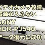 ハンディカム故障 電源が入らない データ復旧 SONY HDR-PJ540