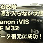 水没故障ビデオカメラ データ復旧 Canon iVIS HF M32 東京都中央区