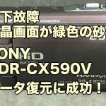 落下故障 液晶画面が緑色の砂嵐 SONYハンディカムHDR-CX590V データ復旧
