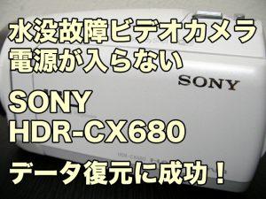 SONY HDR-CX680 水没故障 電源が入らないビデオカメラ データ取り出し