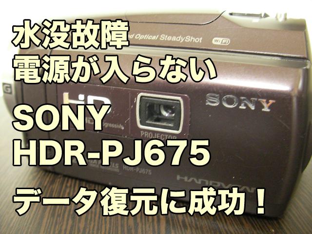 水没故障ビデオカメラ 電源が入らない データ復旧 SONY HDR-PJ675 愛知県