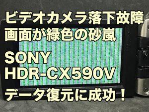 ハンディカム復旧SONY HDR-CX590V 画面が緑色の砂嵐で操作不能 落下故障 兵庫県