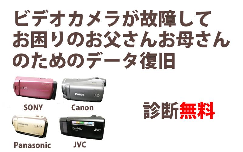 ビデオカメラ復旧(故障・落下・水没・電源が入らない・画面が映らない・エラー)データを取り出せるの?