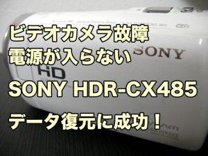 電源が入らない 故障ハンディカム データ復旧 SONY HDR-CX485 千葉県