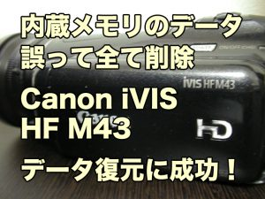 Canon iVIS HF M43 内蔵メモリ復元 東京都