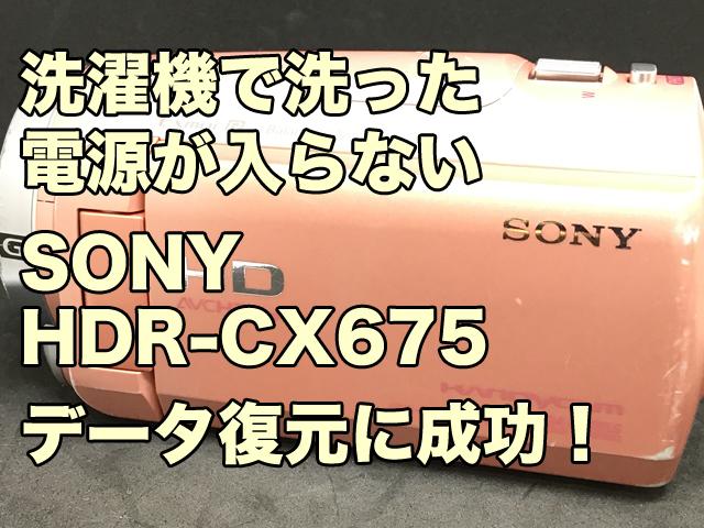 水没故障ビデオカメラ データ復旧 電源が入らない 洗濯機に入れた SONY HDR-CX675 東京都八王子市