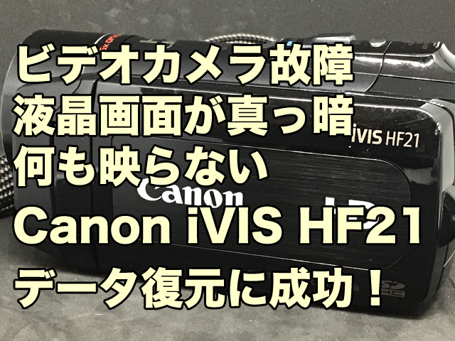 Canon iVIS HF21 ビデオカメラ故障 データ取り出し 福岡県