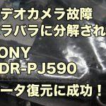 SONY HDR-PJ590V ハンディカム故障 データ復旧 電源が入らない 青森県