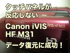 ビデオカメラ故障 データ復旧 タッチパネル反応しない Canon iVIS HF M31 埼玉県