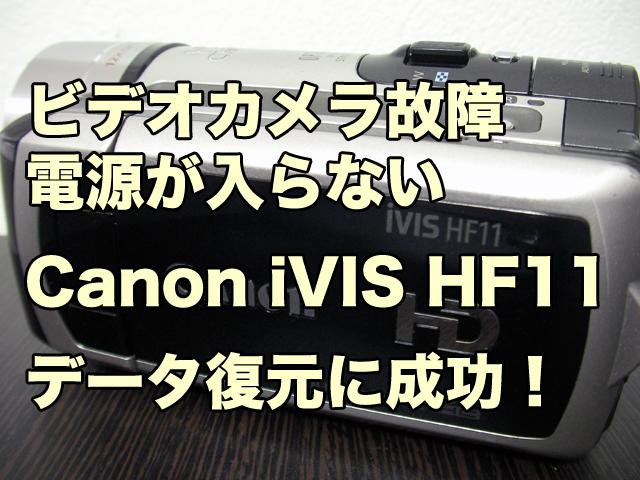 電源が入らない ビデオカメラ故障 データ復旧 Canon iVIS HF11 神奈川県横浜市