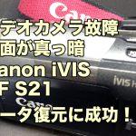 Canon iVIS HF S21 ビデオカメラ故障 液晶画面が真っ暗 データ復旧 兵庫県姫路市