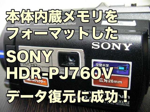 SONY HDR-PJ760V ハンディカム 内蔵メモリ フォーマット データ復旧