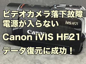 落下故障ビデオカメラ Canon iVIS HF21 データ復旧 大阪府