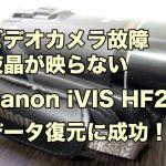 Canon iVIS HF21 ビデオカメラ故障 液晶パネルが真っ暗 データ復旧 東京都杉並区