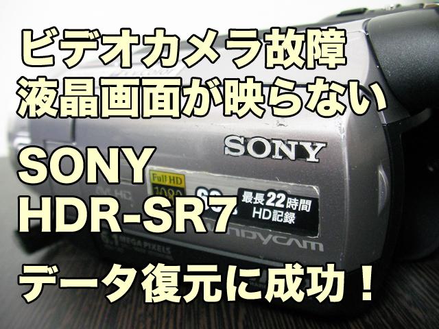 ソニー ビデオカメラ 液晶 映らない HDR-SR7 データ復旧