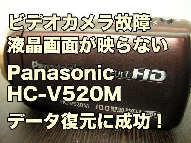 液晶画面映らない ビデオカメラ故障 データ復旧 Panasonic HC-V520M 東京都大田区