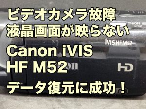 ビデオカメラ故障 液晶画面が映らない データ取り出し Canon iVIS HF M52