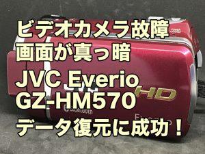 ビデオカメラ画面真っ暗 データ復旧 JVC Everio GZ-HM570