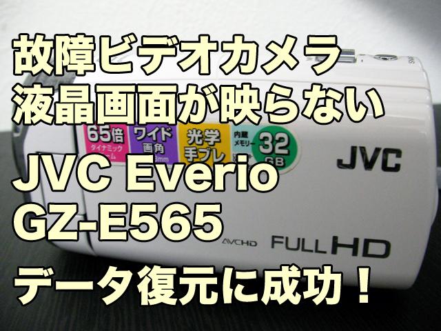 JVC Everio GZ-E565 液晶画面が映らない データ取り出し 沖縄県