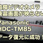 Panasonic HDC-TM85 故障ビデオカメラ 液晶画面映らない データ復旧 兵庫県神戸市