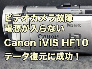 電源が入らないビデオカメラ データ復旧 Canon iVIS HF10