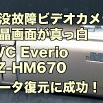 水没故障 ビデオカメラ データ復旧 JVC Everio GZ-HM670