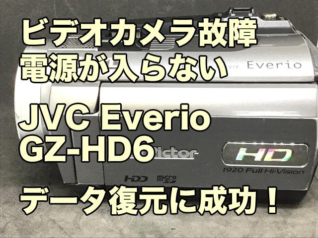 JVC Everio GZ-HD6 ビデオカメラ 電源が入らない データ復旧 大阪府