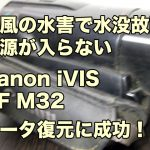 Canon iVIS HF M32 水没故障ビデオカメラ データ復旧 熊本県