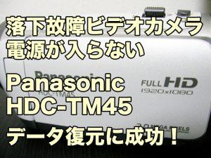 Panasonic HDC-TM45 電源が入らない ビデオカメラ落下故障 データ復旧