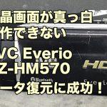液晶画面が真っ白 JVC Everio GZ-HM570 データ復旧 大阪府
