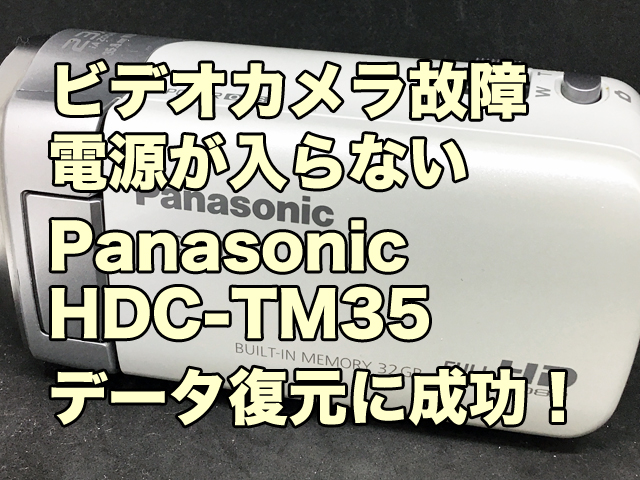 電源が入らない ビデオカメラ Panasonic HDC-TM35 データ復旧