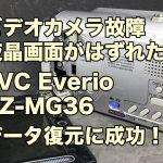 液晶画面がとれた 故障ビデオカメラ データ復旧 JVC Everio GZ-MG36