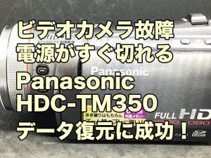 故障ビデオカメラ データ復旧 電源がすぐ切れる パナソニックHDC-TM350 石川県
