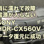 SONYハンディカム雨に濡れて故障HDR-CX560V電源が入らない データ復旧