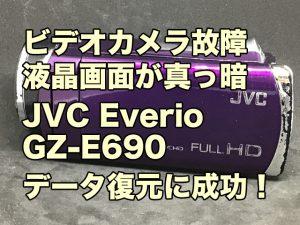 ビデオカメラ故障 液晶画面が真っ暗で操作不能 JVC Everio GZ-E690 データ復旧