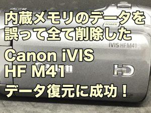 Canon iVIS HF M41 内蔵メモリ データ復旧