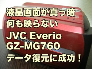 JVC Everio GZ-MG760 液晶画面が見えない 映像データ復元