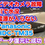 水没故障ビデオカメラ Panasonic HDC-TM35 電源が入らない データ復旧