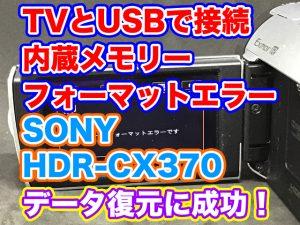 内蔵メモリフォーマットエラー SONYビデオカメラ データ復元 HDR-CX370