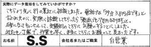 ビデオカメラ故障データ復旧 パナソニックHDC-TM45 (S.S様 自営業)