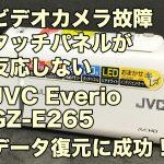 タッチパネル反応しない ビデオカメラ故障 データ復旧 JVC Everio GZ-E265