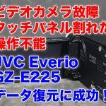 JVC Everio GZ-E225 タッチパネルが反応しない